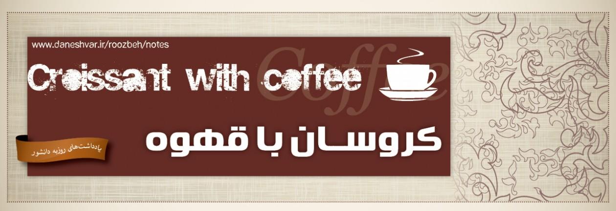 کروسان با قهوه
